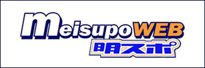 明大スポーツ新聞部(明スポ)