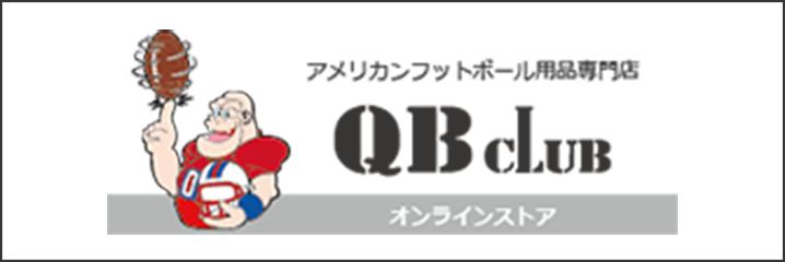 アメリカンフットボール用品専門店 QBCLUBオンラインストア